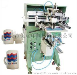 不锈钢保温杯丝印机陶瓷杯滚印机马克杯丝网印刷机