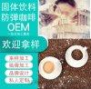 固体饮料OEM贴牌代加工/益生菌/酵素/胶原蛋白