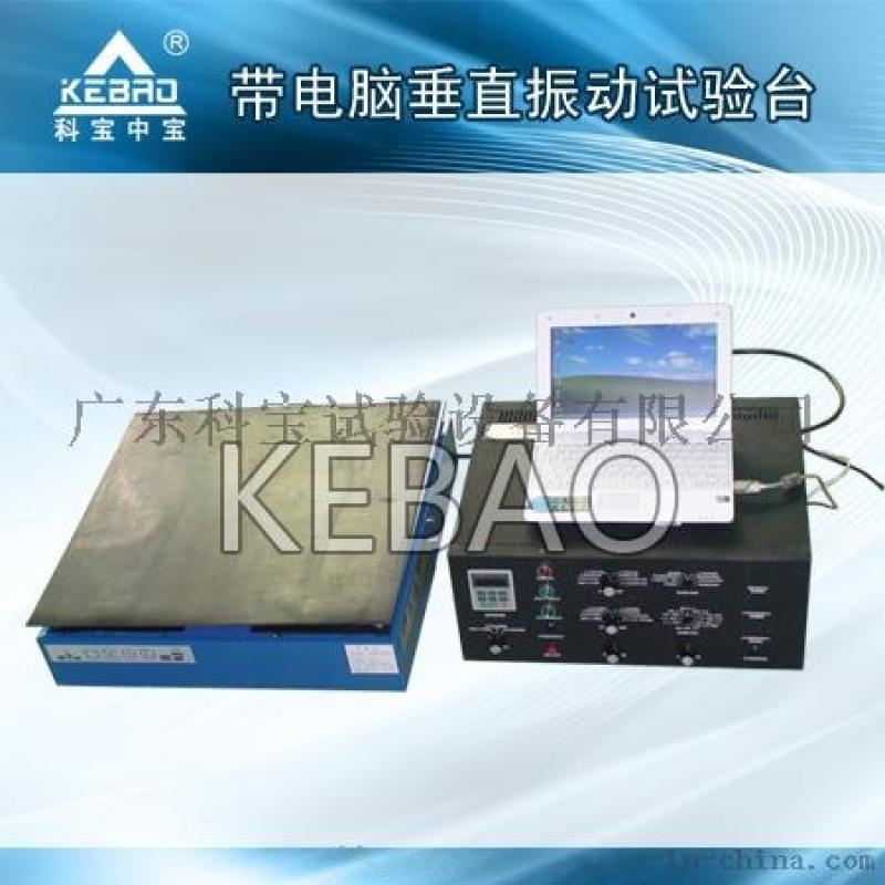 振动试验机 科宝机械式振动试验台