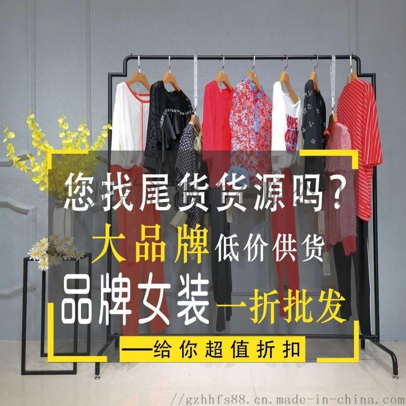 品牌女裝批發