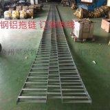 三联并排III型框架式钢铝拖链 工程线缆保护拖链