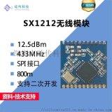SX1212 433MHz無線模組 SPI口