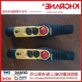 DEMAG德马格葫芦手电门控制手柄DSC 77330044 77330033