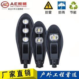 新款压铸LED路灯头50W100w150W工程路灯头户外防水
