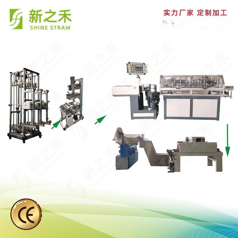 紙吸管機紙吸管機無紙屑自動紙吸管機械設備