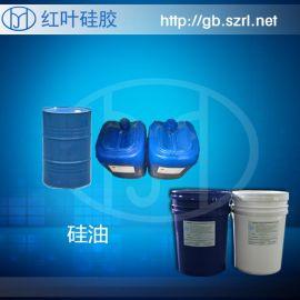 硅胶原材料 甲基硅油深圳厂家