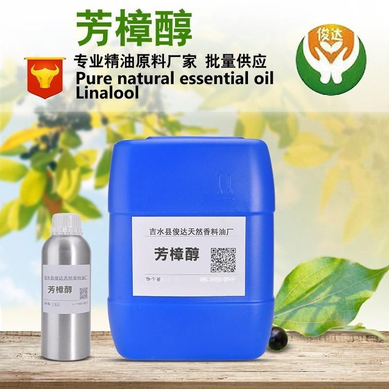植物单体香料油含量98%芳樟醇78-70-6
