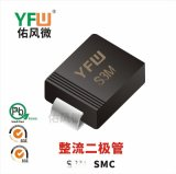 S3M SMC贴片整流二极管佑风微品牌