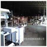 带托全自动热收缩包装机  塑膜机  恒光包装机械厂家制造