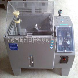 日晋RJ-60盐雾试验机 盐雾试验箱 盐水喷雾试验箱 盐雾腐蚀试验箱