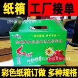 水果彩色3层手提盒厂家订制礼品盒子彩色包装盒