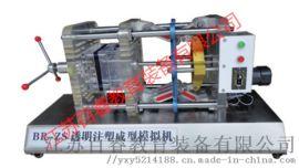 BR-ZS型透明注塑成型模拟机