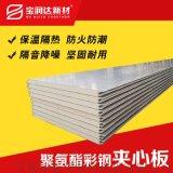 聚氨酯彩鋼牆板 聚氨酯巖棉板 聚氨酯屋面板