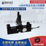 專用於測量鋼絲繩的張力旁壓式張力感測器