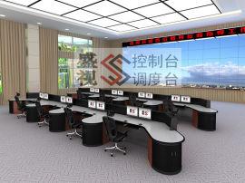 公共交通指挥中心控制台 调度操作台