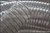 鋼絲軟管,透明塑料波紋管,聚氨脂吸塵管