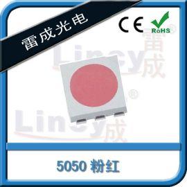 厂家批发贴片5050粉红系列led,现货贴片5050led封装