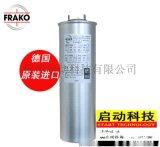 FRAKO电容LKT18.0-480-DP