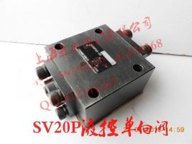 上海宏柯SV10PA1-30液控单向阀 SV10PA2-30液控单向阀 SV10PA3-30液控单向阀