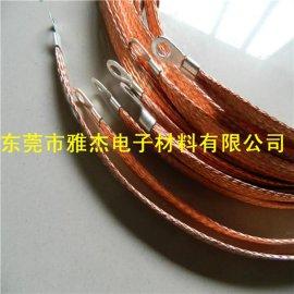 桥架接地线/铜编织带/8*200mm TZ 纯铜连接线