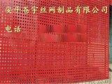 喷塑冲孔网钢板冲孔网厂家批发价格