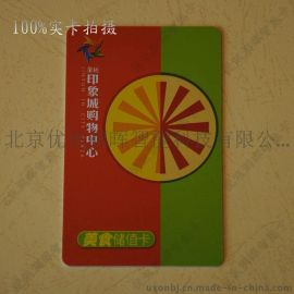 北京M1卡制作,ic卡定制,芯片卡制作