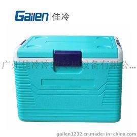 佳冷保温箱 疫苗冷藏箱 药监局验证保温箱 GL-54/53L保温冷藏箱
