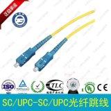 阜通牌電信級SC單模單芯3M跳線SC/UPC-SC/UPC-3M-SM驚爆低價