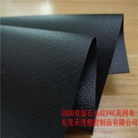500D双面石头纹PVC夹网布 箱包手袋 文具袋 化妆包 钱包壳 环保 耐寒 耐磨强力度 防紫外线