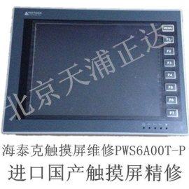 KEYENCE基恩士触摸屏维修VT2-10SB VT3-W4M北京