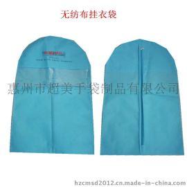 工厂专业定制无纺布挂衣袋 防水防尘晚礼服装袋 可印LOGO