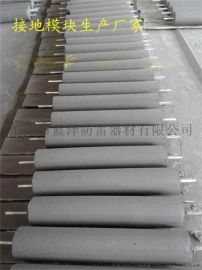 石墨接地模块/电极圆柱形降阻模块