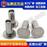 深圳鉚釘廠家供應不鏽鋼鉚釘 銅鉚釘 鋁鉚釘 鐵鉚釘 半空心鉚釘