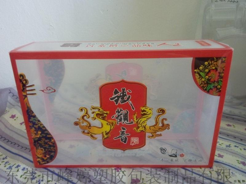 PVC/PET/PP茶叶包装胶盒