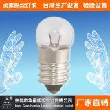 電子玩具專用的小元燈泡 螺口燈泡 教學實驗小元燈泡