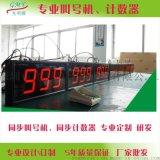 led叫號機 數位屏叫號機 深圳光明源專業定製生產