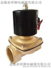 供应淋水阀 水用电磁阀 2W系列电磁阀 水阀2W-350-35  NBSZC®