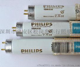 进口 飞利浦TLD 18W/930 D30光源 颜色对比灯管 色温3000K