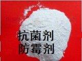 橡胶抗菌剂