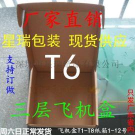 T6飞机盒360X300X60淘宝物流服装包装盒深圳厂家销售现货促销