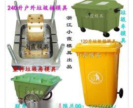 黄岩模具厂  60L塑料环保桶模具 60L塑胶果皮箱模具 60L注射果壳箱模具生产