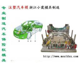 广西无锡注塑模 福美来注塑汽配模具生产,主机厂汽车模具