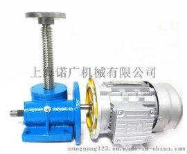 上海诺广SWL5涡轮丝杆升降机 升降稳定丝杆可定制加长