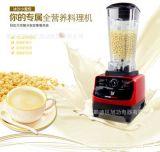 商用五穀現磨無渣 破壁機 多功能 豆漿機 料理機 攪拌機