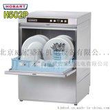 HOBART洗碗機 H502P 臺下式洗碗機 酒店洗碗機 豪霸商用洗碗機
