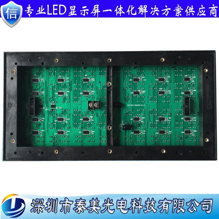 泰美高速公司交通诱导屏p20户外全彩led单元板