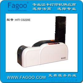 Hiti CS200e多功能彩色证卡打印机