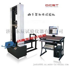 弹簧扣件拉伸屈服性能检测设备 扣件抗拉强度试验机 扣件抗压强度试验机