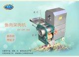 商用自动去出鱼骨的机器 纯净鱼肉提取机