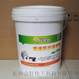 高溫防水潤滑脂/200度高溫防水黃油,合軒潤滑脂抗水性能**,使用放心